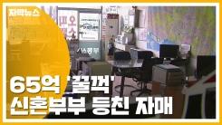 [자막뉴스] 신혼부부·사회 초년생 등친 자매...65억 '꿀꺽'