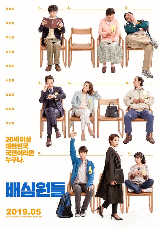 국민참여재판 소재...문소리·박형식 '배심원들', 5월 개봉
