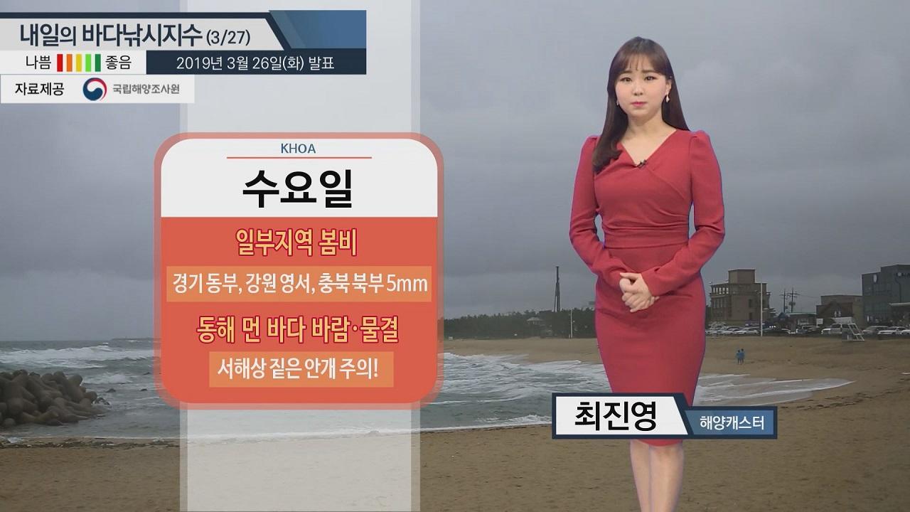 [내일의 바다낚시지수]3월 27일 일부지역 봄비 소식, 동해 먼바다 바람,물결 예상