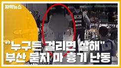 """[자막뉴스] """"누구든 걸리면 죽일 것""""...부산 흉기 난동"""