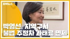 [자막뉴스] 박영선, 지역구서 16차례 불법 주정차 과태료 면제