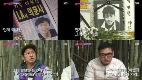 """[Y리뷰] """"故이원진·서지원""""... '불청' 최재훈X김부용, 20년간 못 만난 사연"""