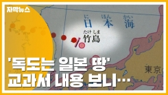 [자막뉴스] '독도는 일본 땅' 日 초등 교과서 왜곡 강화