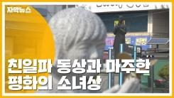[자막뉴스] 친일파 동상과 마주한 평화의 소녀상
