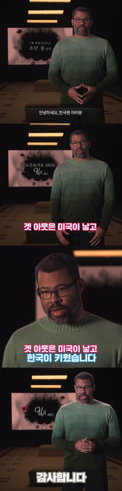 """'어스' 감독 """"'겟아웃', 미국이 낳고 한국이 키웠다"""""""
