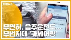 [자막뉴스] 아무나 빌릴 수 있는 '카 셰어링'...허술한 관리