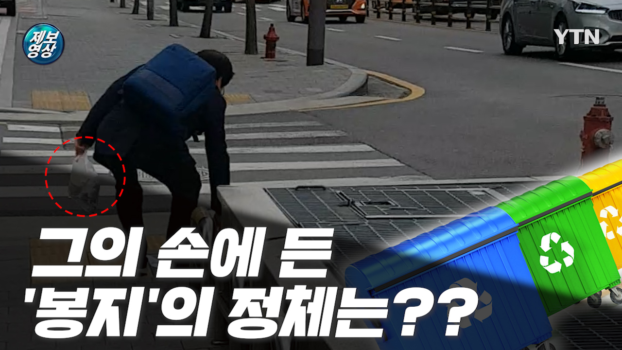 [제보영상] 바쁜 출근 길…도로 위 쓰레기를 줍는 '중년 남성'