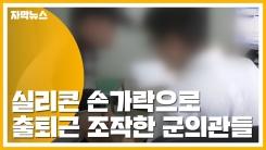 [자막뉴스] 실리콘 손가락으로 출퇴근 조작한 군의관 덜미