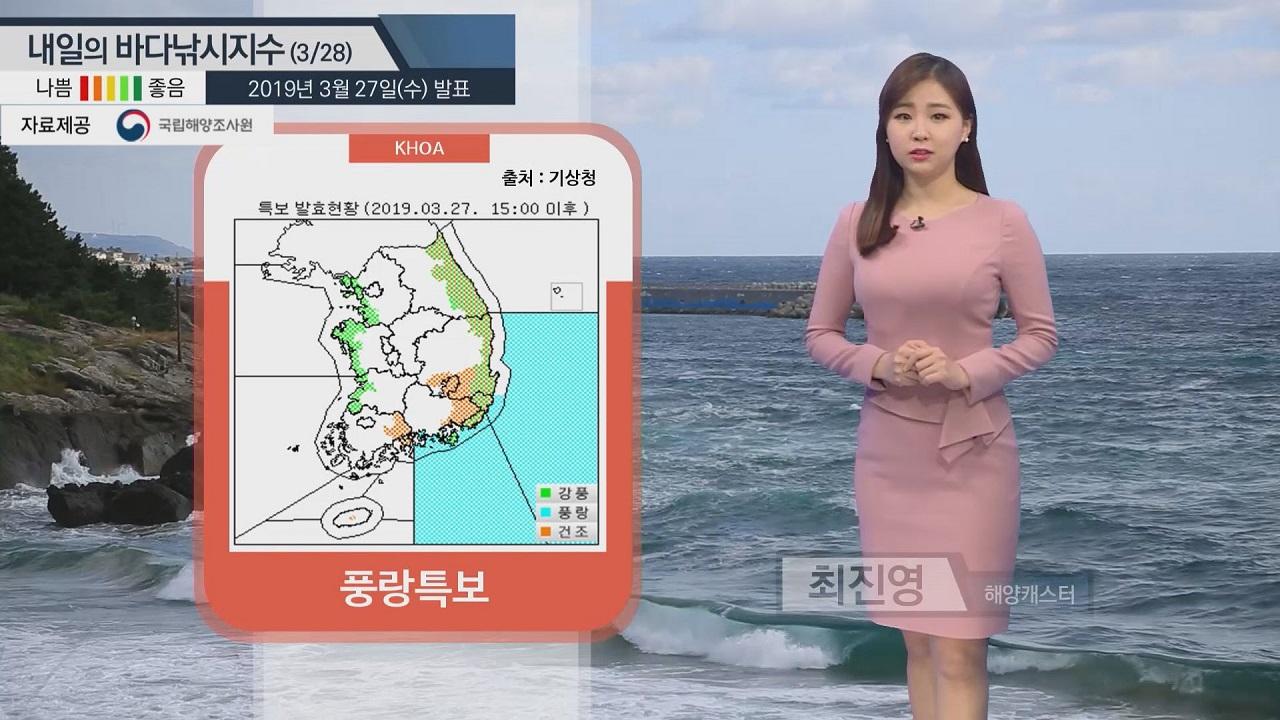 [내일의 바다낚시지수] 3월 28일 동해 풍랑특보주의 강원영동 경북 동해안 및 제주 봄비