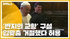 [자막뉴스] '반지의 교황' 구설...입맞춤 거절했다 허용