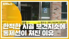 [자막뉴스] 한적한 시골 보건지소에 통제선이 쳐진 이유