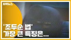 [자막뉴스] 1년 만에 통과된 '조두순 법' 가장 큰 특징은...