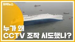 """[자막뉴스] 누가 왜 세월호 CCTV 조작 시도했나?...""""제보 절실"""""""