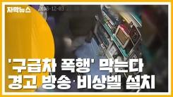 [자막뉴스] '구급차 폭행' 막는다...경고 방송·비상벨 설치
