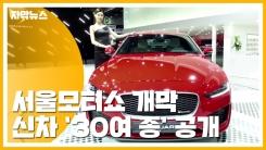 [자막뉴스] 막오른 '2019 서울모터쇼'...'SUV·최첨단·친환경'