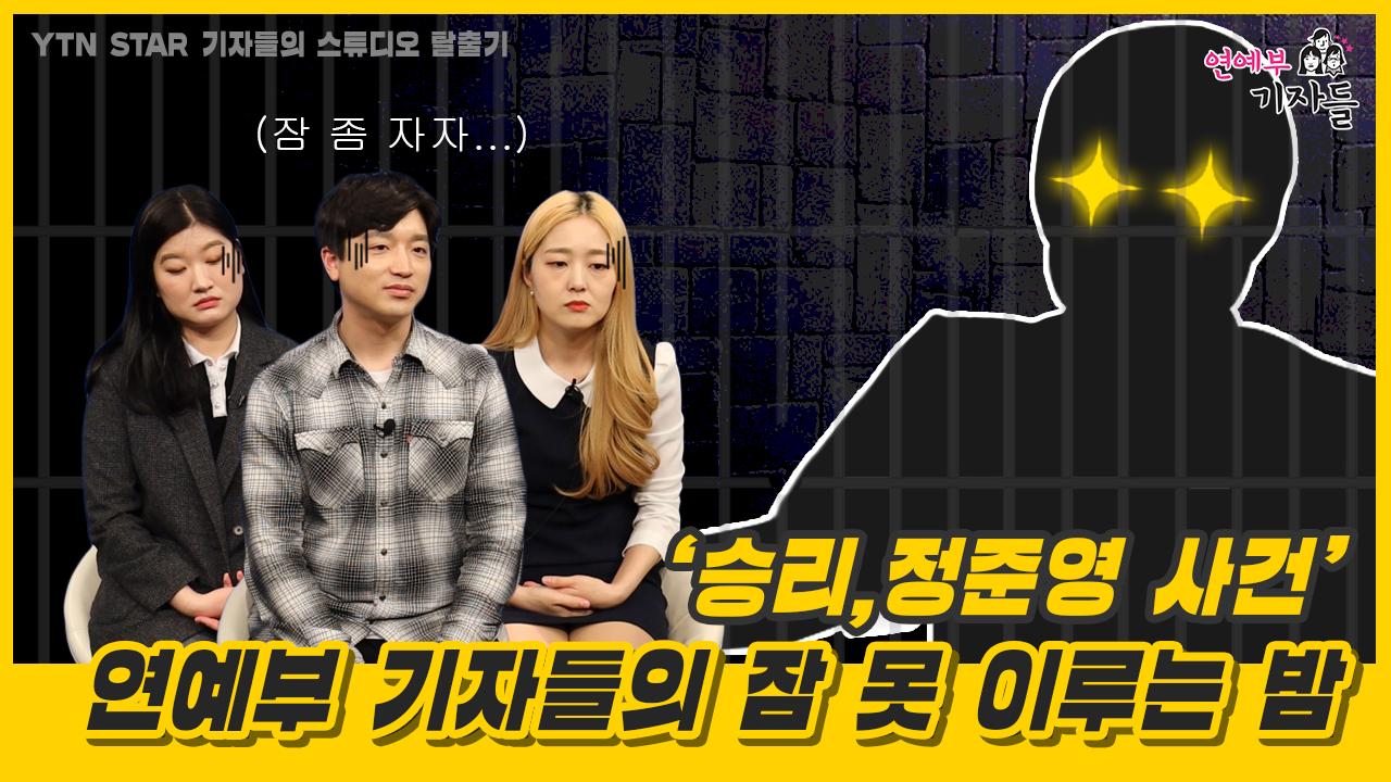 '승리,정준영 사건', 연예부 기자들의 잠 못 이루는 밤