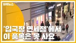 [자막뉴스] 곧 개장하는 입국장 면세점...출국장 면세점과 차이는?