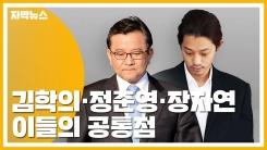 [자막뉴스] 김학의·정준영·故 장자연의 공통점