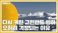 [자막뉴스] 다시 커진 그린란드 빙하...오히려 걱정되는 이유