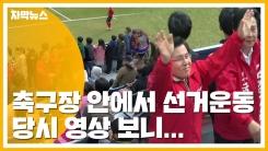 [자막뉴스] 황교안 축구장 안에서 선거운동, 당시 영상 보니...