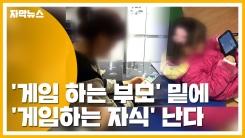 [자막뉴스] '게임 하는 부모' 밑에 '게임하는 자식' 난다