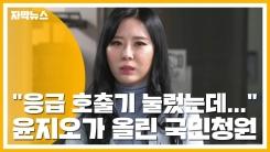 """[자막뉴스] """"응급 호출기 눌렀는데..."""" 윤지오가 올린 국민청원"""