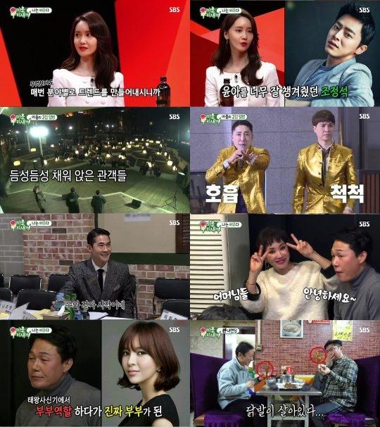 '미우새', 배정남X엄정화 15년 절친케미로 동시간대 시청률 1위