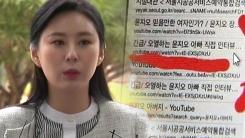 """경찰, 윤지오 신변보호 강화...""""만우절 루머 강력 대응"""""""