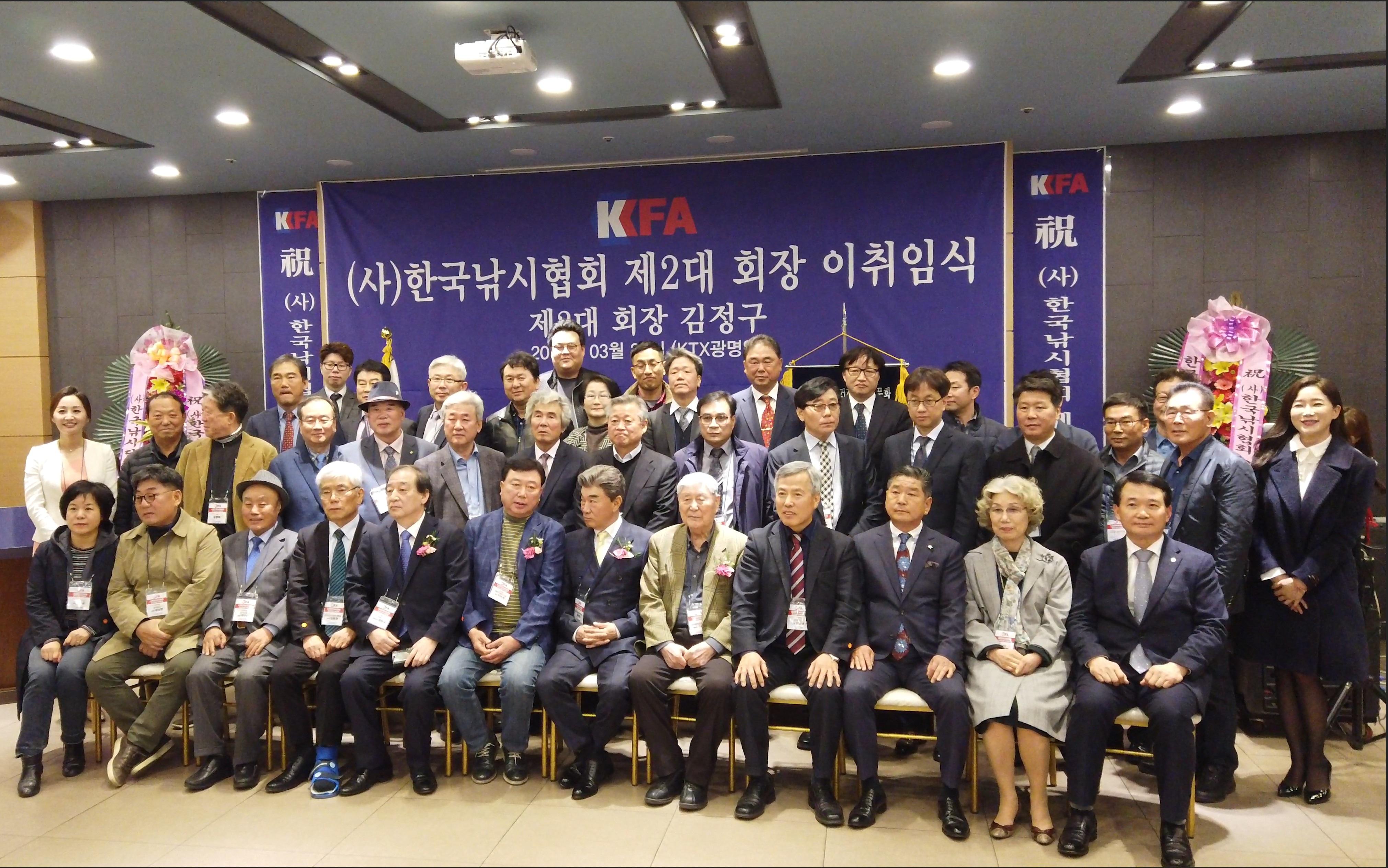 (사)한국낚시협회, 제2대 회장 이취임식 개최...김정구 단독 회장 체재로