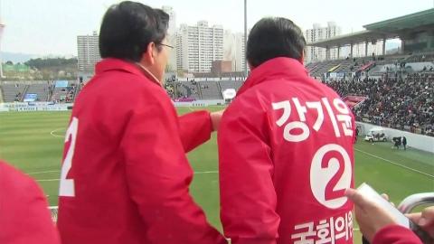 '황교안 경기장 유세' 논란 경남FC, 내일 상벌위 ...수위 관심