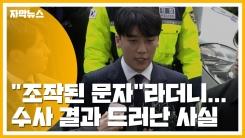 """[자막뉴스] 승리 """"조작된 문자""""라더니...수사 결과 드러난 사실"""