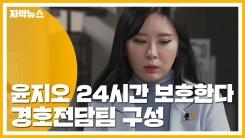 [자막뉴스] 경찰, 윤지오 24시간 보호한다...경호전담팀 구성