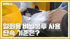 [자막뉴스] 일회용 비닐봉투 사용 금지...단속 기준은?