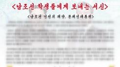 만우절 대자보 '전대협' 풍자로 정부 비판