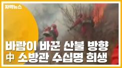 [자막뉴스] 바람이 바꾼 산불 방향...中 소방관 수십명 희생