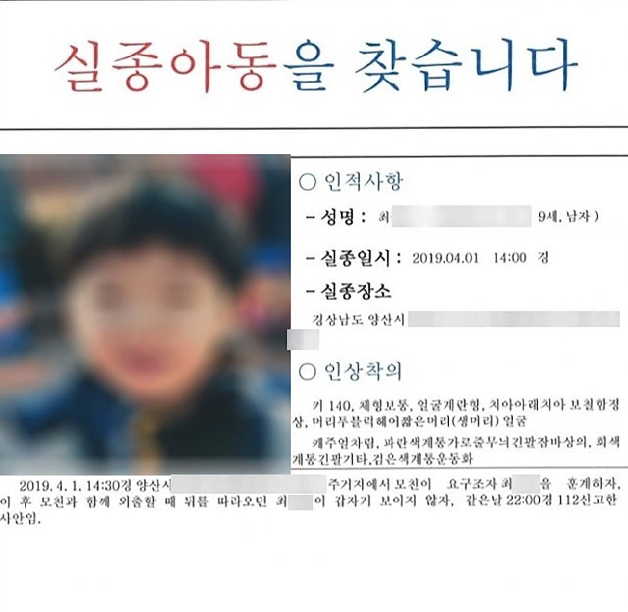 """양산 실종 아동 찾았다...""""어머니에게 인계"""""""