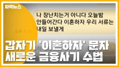 [자막뉴스] 남편이 '이혼하자' 문자를...새로운 금융사기 수법