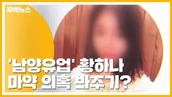 [자막뉴스] '남양유업' 황하나, 마약 의혹 일파만파