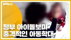 [자막뉴스] CCTV에 포착된 '정부 아이돌보미'의 실체