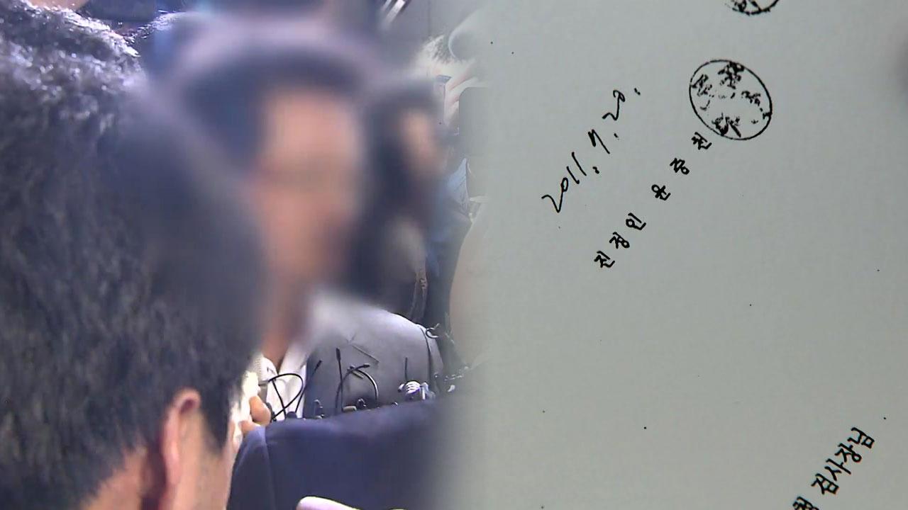"""김학의 수사 담당자 교체...""""윤중천 손 썼다 의심"""""""