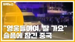 """[자막뉴스] """"영웅들이여, 잘 가요"""" 슬픔에 잠긴 중국"""