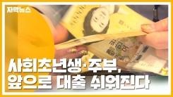[자막뉴스] 사회초년생·주부, 대출 쉬워진다...어떻게 바뀌나?