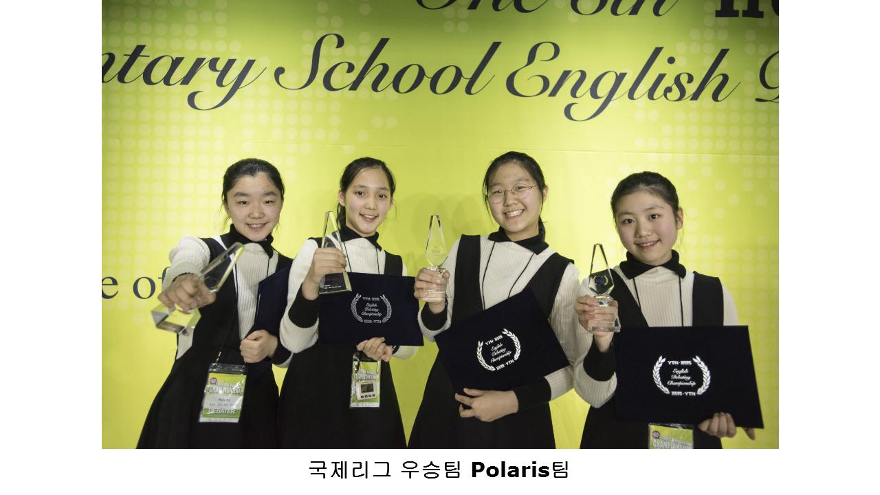 제5회 YTN·한국외대 초등학생 영어토론대회 성황리 종료