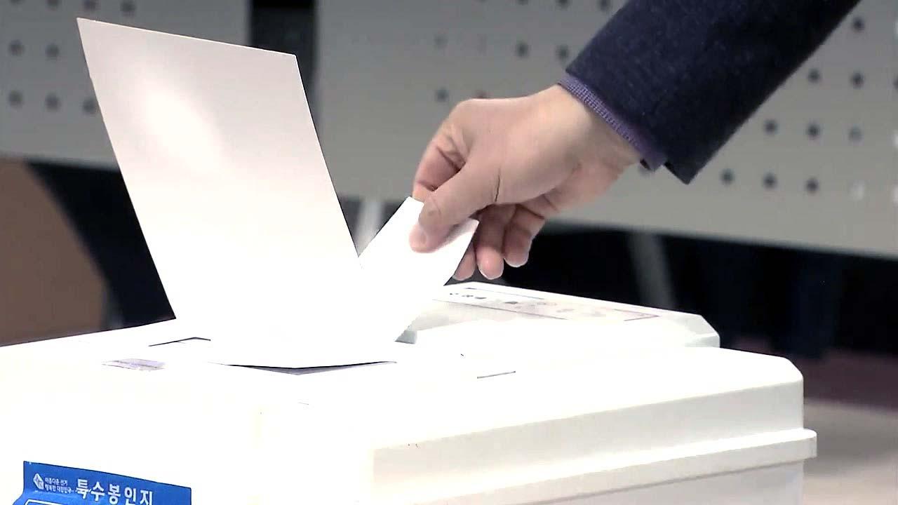 높은 사전 투표율...탈 없이 마무리 분위기