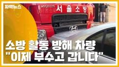 [자막뉴스] 불법 주-정차로 소방활동 방해하면 이제 '강제처분'