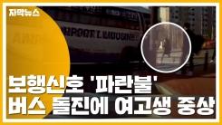 [자막뉴스] 보행신호 '파란불'인데...공항버스 돌진에 여고생 중상
