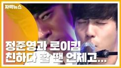 [자막뉴스] 먼지가 되어버린 로이킴과 정준영 '흔들린 우정'