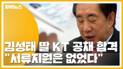 [자막뉴스] 김성태 딸 KT 공채 합격...서류지원은 없.었.다.