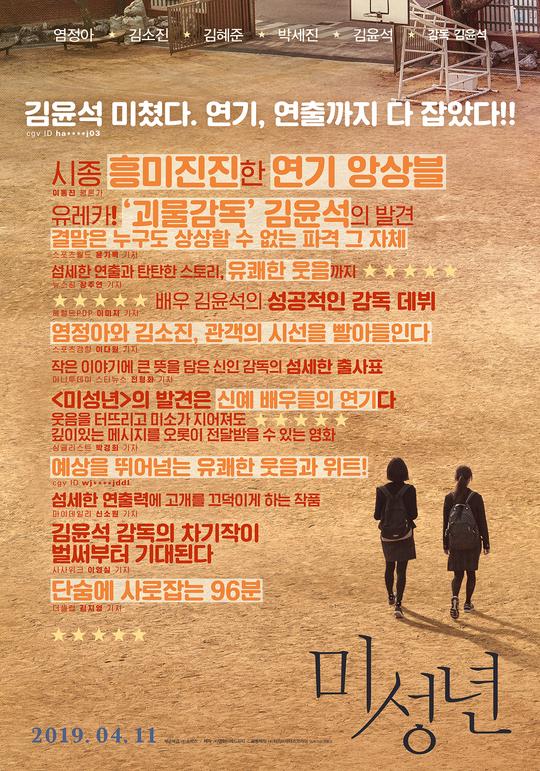 영화 '미성년' 극찬 담긴 리뷰 포스터 공개!