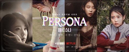 """넷플릭스, 아이유 '페르소나' 공개 연기...""""국가재난 상태"""""""